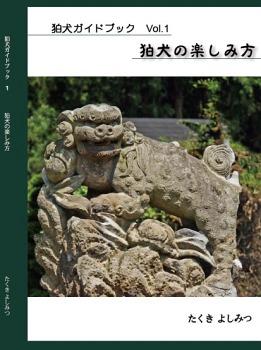 『狛犬ガイドブックVol.1』