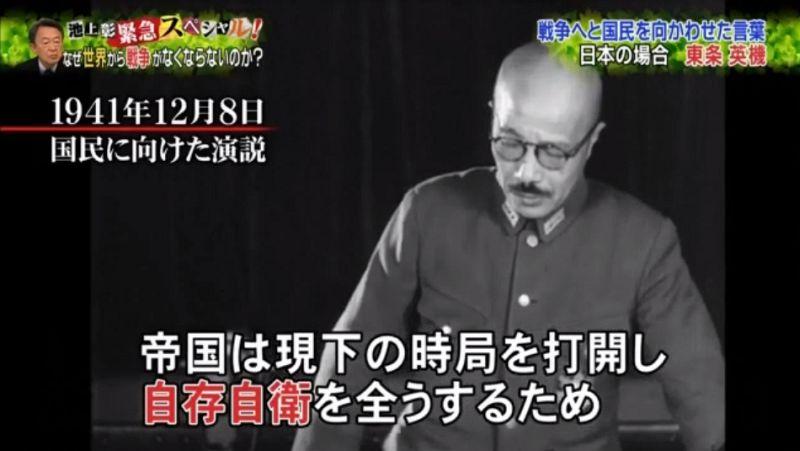 東条英機の演説をヒトラーの演説と並べて紹介した