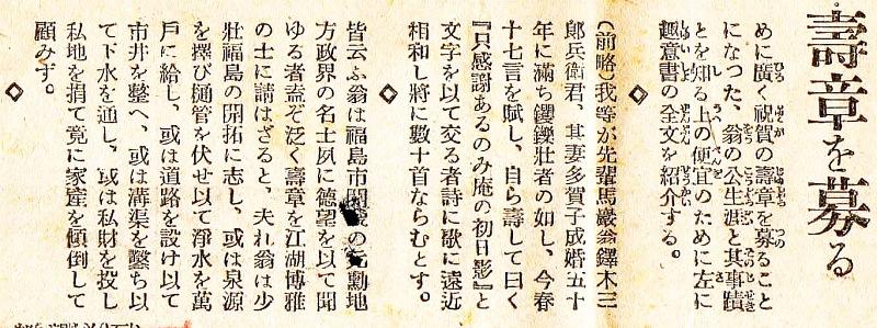 明け方の夢シリーズ オムツが必要になる日今日のオマケ 鐸木三郎兵衛 金婚式の記事