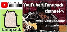 YouTubeのタヌパックチャンネルへ