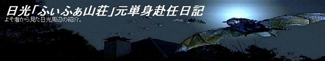 ふぃふぁ山荘