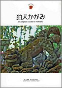 狛犬かがみ - A Complete Guide to Komainu