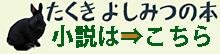 たくき よしみつの小説